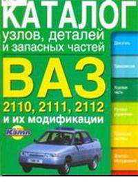ваз 2104 2105 руководство по ремонту за рулем скачать