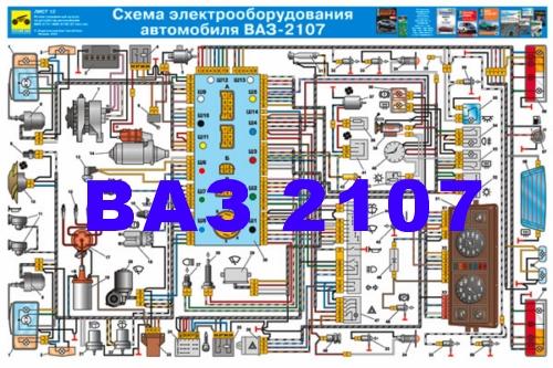 Схема электрики ваз 2107 - Ваз