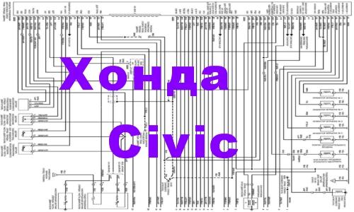 Электрическая схема цивик ферио